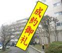 エクセルハイツ大井仙台坂 304号室
