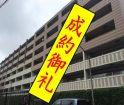 クレストフォルム横浜根岸 618号室